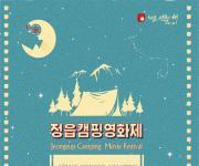 '2019 정읍캠핑영화제' 오는 3일 내장산 국민여가캠핑장서 개막