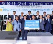 [게시판] NH투자, 경남 합천 농촌에 전자레인지 기부