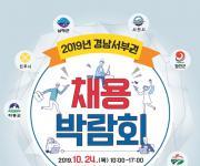 사천서 24일 경남서부권 채용박람회…유망기업 133개사 참여