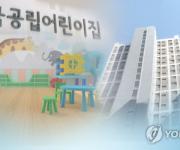부산시 경영난 민간 어린이집 12곳 매입 후 국공립 전환