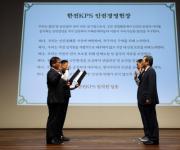 한전KPS, 인권경영헌장 제정…
