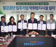 포항철강공단 악취 없앤다…포항시 기업 시설개선 지원