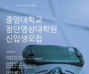 중앙대 첨단영상대학원 '2020학년도 전반기 석·박사 과정' 모집