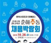 구미서 '2019 산학관 춘하추동 채용박람회'…150개사 참여