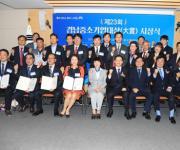 경남 중소기업대상, 7개사·우수 장기재직자 10명 수상