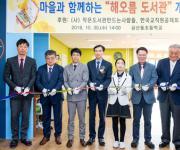 교직원공제회 문화소외지역 후원…금산동초 '해오름도서관' 개관