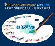 IBK투자증권, 11개 중소기업과 연합공채 실시
