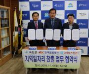 옥천군·넥스트온·한국도로공사, 일자리 창출 협약 체결