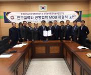 [충북소식] 충북대-한국농어촌공사, 농업 분야 연구 교류 업무협약