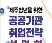 [제주소식] 렛츠런파크 제주, 공공기관 합동 취업전략 설명회 7일 개최