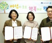 글로벌사이버대-도봉여성센터, 여성 취창업·교육 분야 협력 MOU