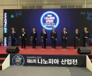 산업에 녹아든 나노기술 '제6회 나노피아 산업전' 창원서 개막