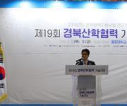 기업·대학 기술 한 자리에…경북 산학협력 기술대전