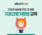 알바몬-노사발전재단, 알바생 위한 '기초근로기준법' 무료 특강