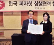 피자헛 '어드민피' 완전 폐지…가맹점과 상생협약 체결