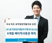 라이나생명, '표적항암약물 허가특약' 배타적사용권 확보