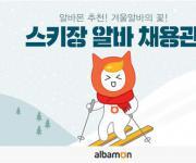 알바몬, 겨울방학의 꽃 '스키장 아르바이트 채용관' 오픈