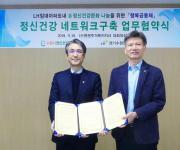 수원정신건강사업단-LH, 저소득층 주민 정신건강지원 협약