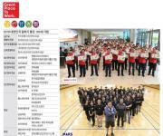 GPTW '대한민국 일하기 좋은 100대 기업' 발표…