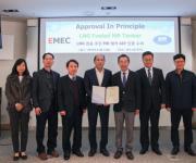 한국선급, 이멕 개발 LNG-디젤 이중 연료선박 인증 수여