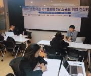 정보산업연합회, 청년 고용 확대 'ICT 소규모 취업 컨설팅'