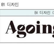 서울 청파서계 봉제산업 공동 패션브랜드 '어고잉' 출범