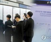 [경기소식] 시흥시, 12일 취업박람회 개최