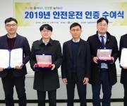 도로교통공단, 교통 안전성 우수기관에 '안전운전인증서' 수여