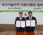 광해공단-석탄공사, 국가기술자격 인증시험장 업무협약