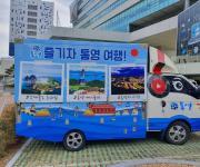 통영시, 7~15일 '해돋이 여행 전국투어' 로드 마케팅