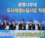 LH, 도시재생뉴딜 첫 공공임대주택 '광명 너부대' 사업 착공