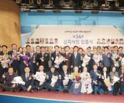 한국신지식인협회 '신지식인 인증·혁신사례 공모대전' 개최