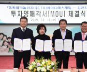 동원테크놀러지·에이디에스레일, 김천에 250억원 투자