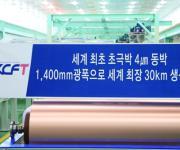 SKC, 동박업체 KCFT 인수 완료…세계 시장으로 나선다