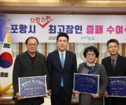 포항시 '최고장인'에 장현애·문완진·진용희씨 선정