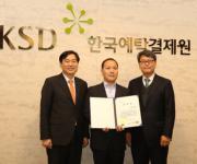 [게시판] 한국예탁결제원 조달 이용 우수기관 선정