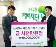 [게시판] 신세계사이먼, 여성 청소년 위해 '핑크박스' 지원