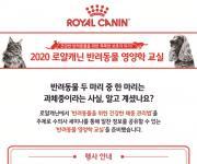 로얄캐닌코리아, 내달 1~2일 서울서 '반려동물 영양학 교실'