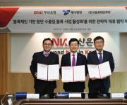 BNK부산은행, IT 물류기업과 손잡고 수출입 특화 상품 개발
