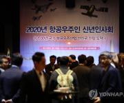 항공우주인 신년인사회…항공산업 8년만에 수출 2.6배로