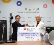 LG전자, 사내 성금으로 장애 어린이 위해 가전제품 기부