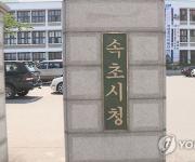 속초시설관리공단 이사장 보은성 선임 '논란'