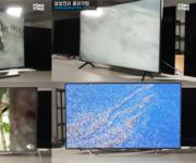 [통통TV] 삼성 vs LG…4K TV 화질 비교 시험해보니