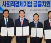 경남도, 사회적경제기업 금융기반 강화…이차보전 지원