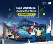 코트라, 3월 말까지 '2020 두바이 엑스포' 한국관 서포터즈 모집