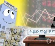'주총시즌 개봉박두'…국민연금 2년새 반대비율 4.6%P 상승
