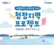 100여개 지역 기업에서 경험 쌓을 서울 청년 300여명 모집