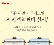 엔유씨전자, '멀티 전기 그릴' 출시 기념 예약판매…36% 할인