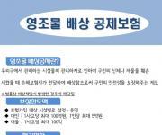 [게시판] 서울 도봉구, 시설물관리 주민피해 대비 보험 가입