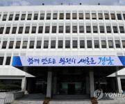 경남도, 신규 공무원 1천793명 선발한다…역대 두 번째 규모